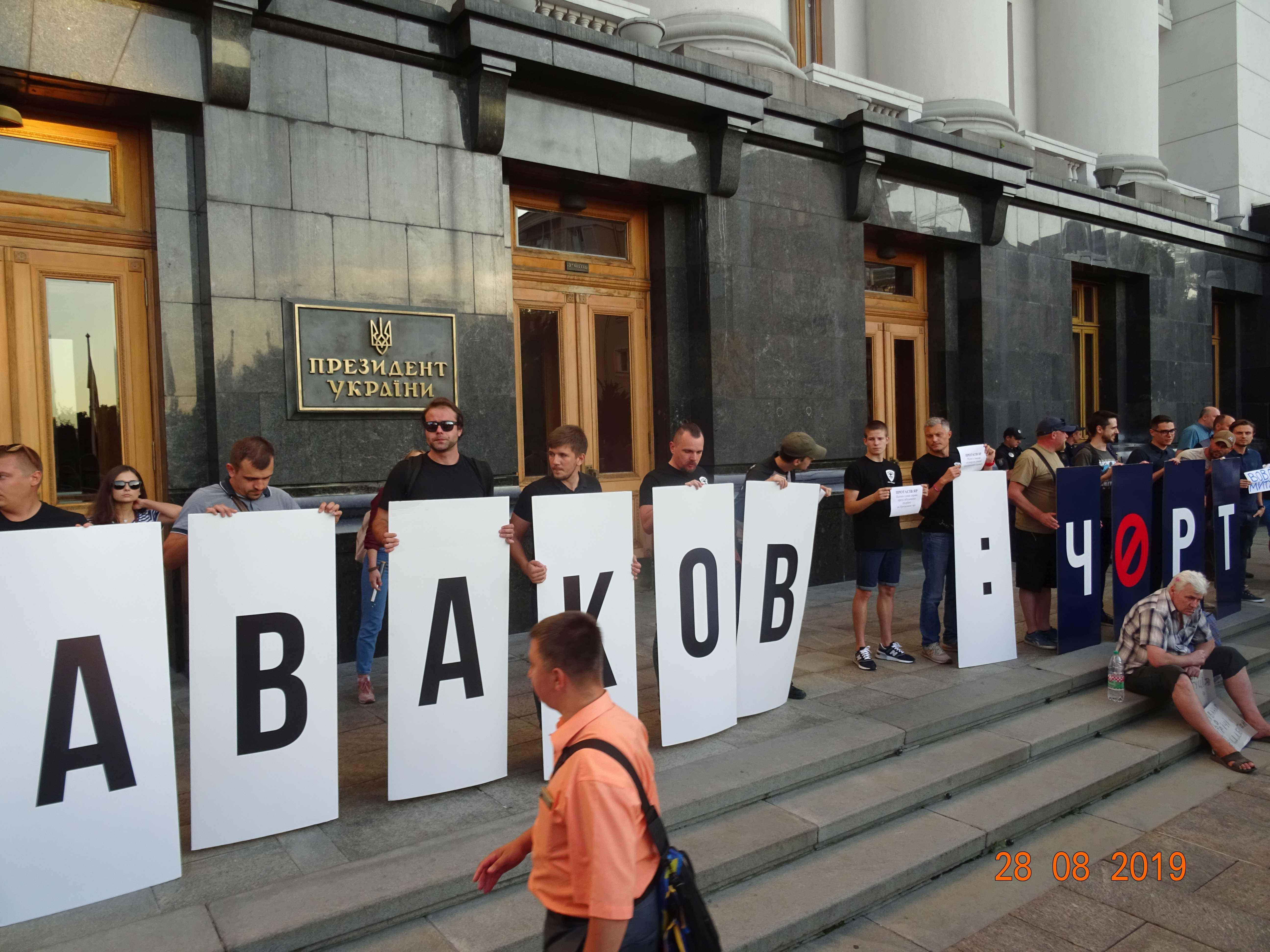 Avakov-Chort-Devil - Avakov-Chort-Devil-image003.jpg
