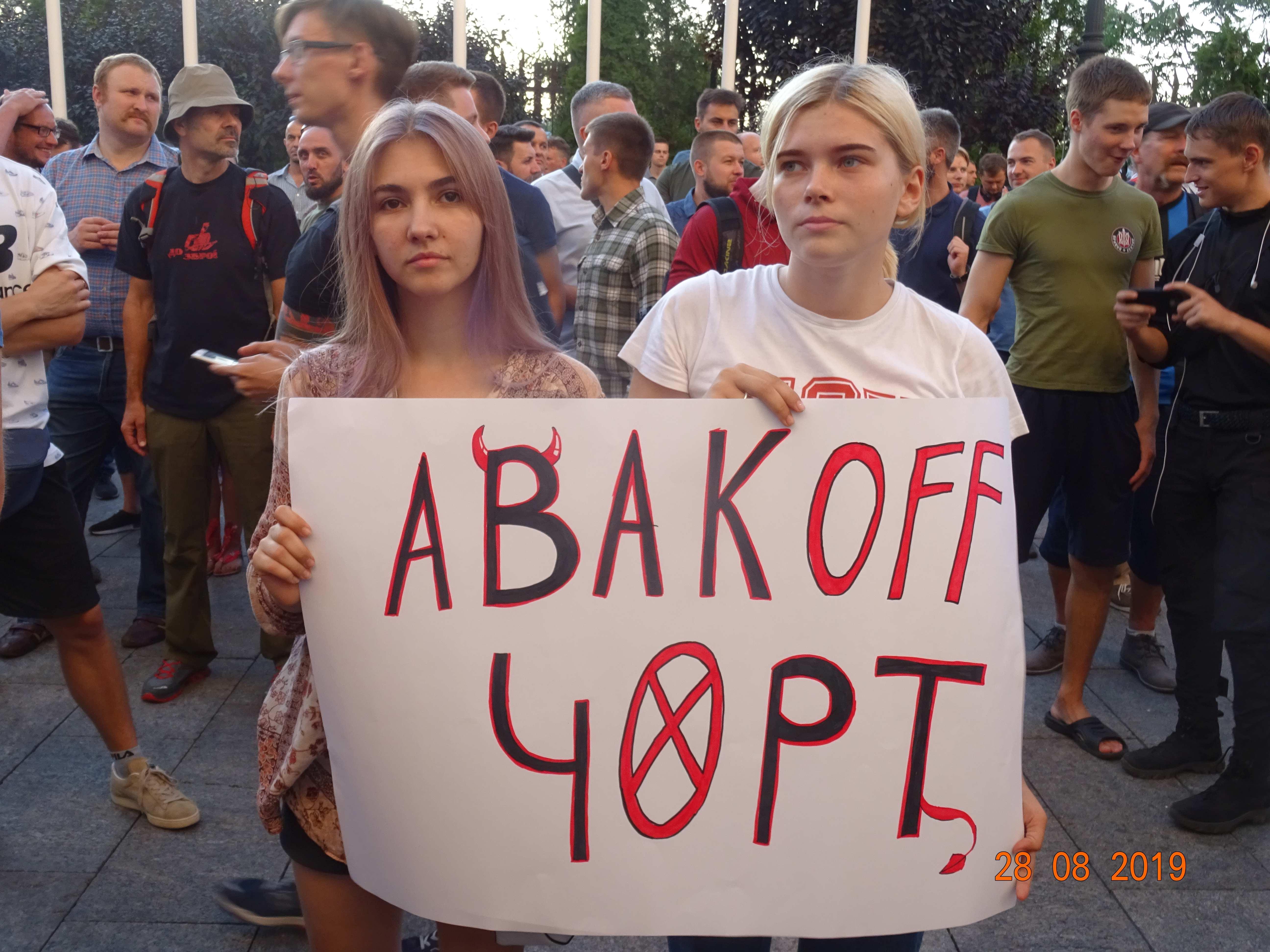 Avakov-Chort-Devil - Avakov-Chort-Devil-image009.jpg