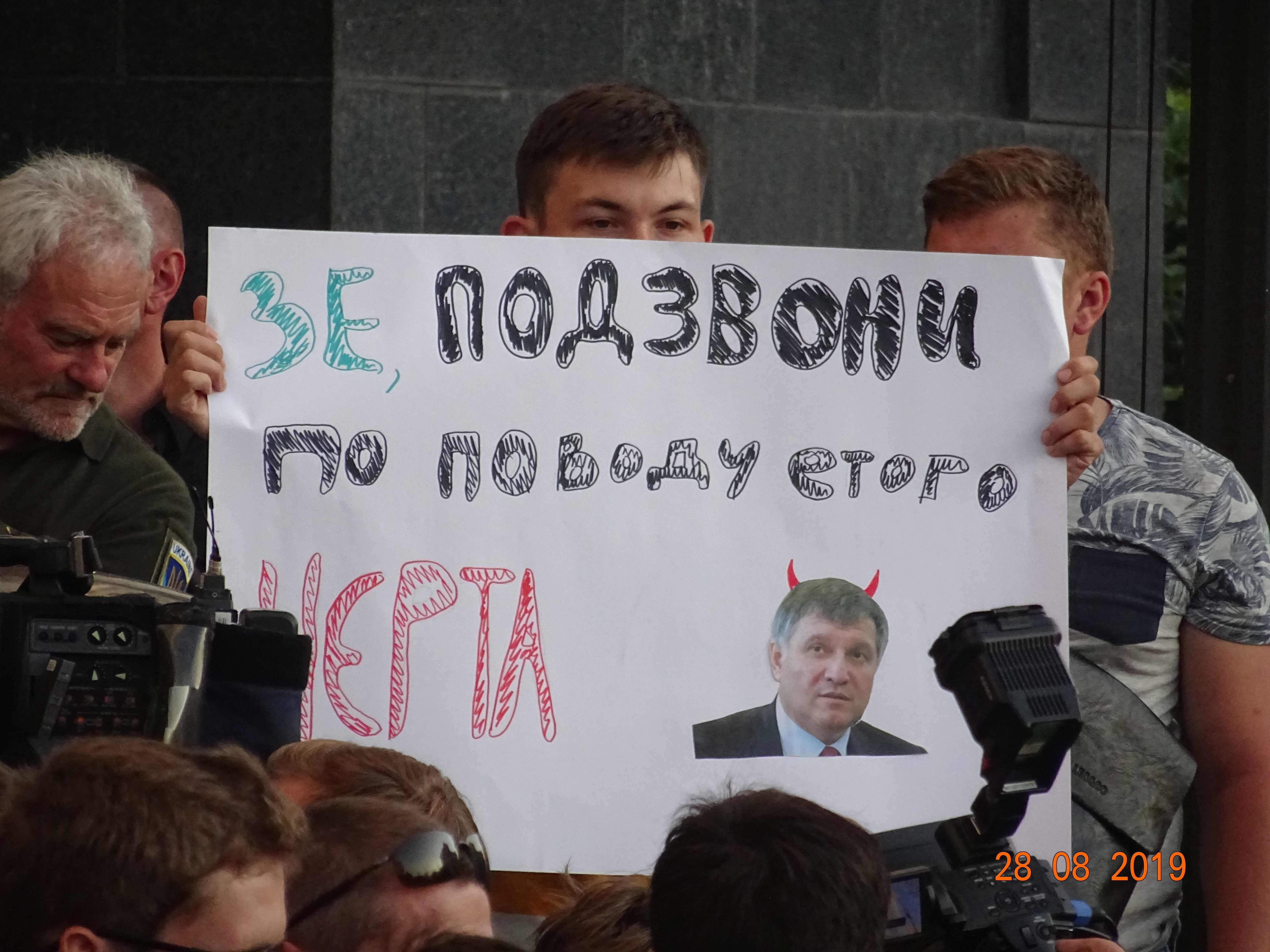 Avakov-Chort-Devil - Avakov-Chort-Devil-image011.jpg
