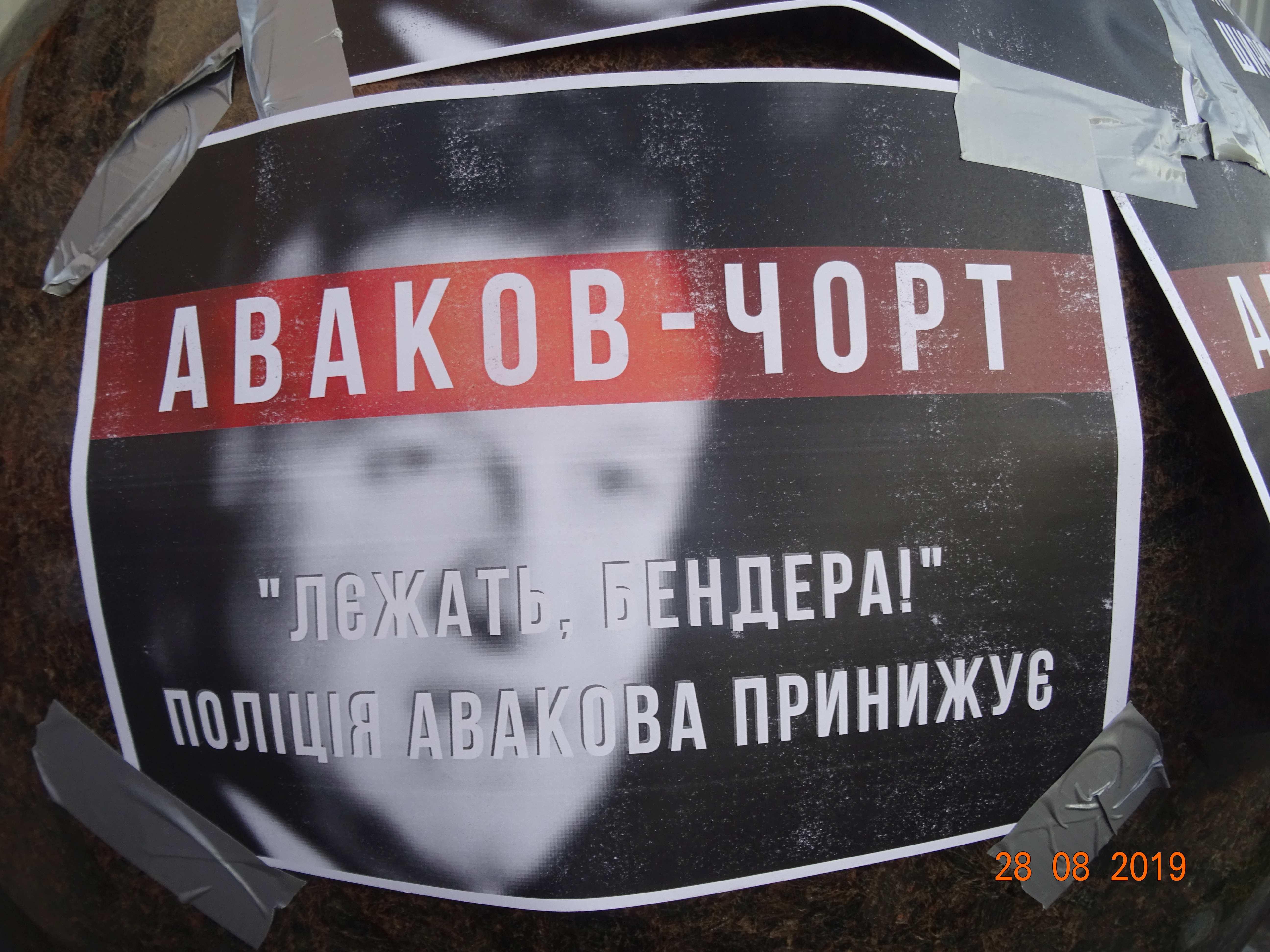 Avakov-Chort-Devil - Avakov-Chort-Devil-image020.jpg