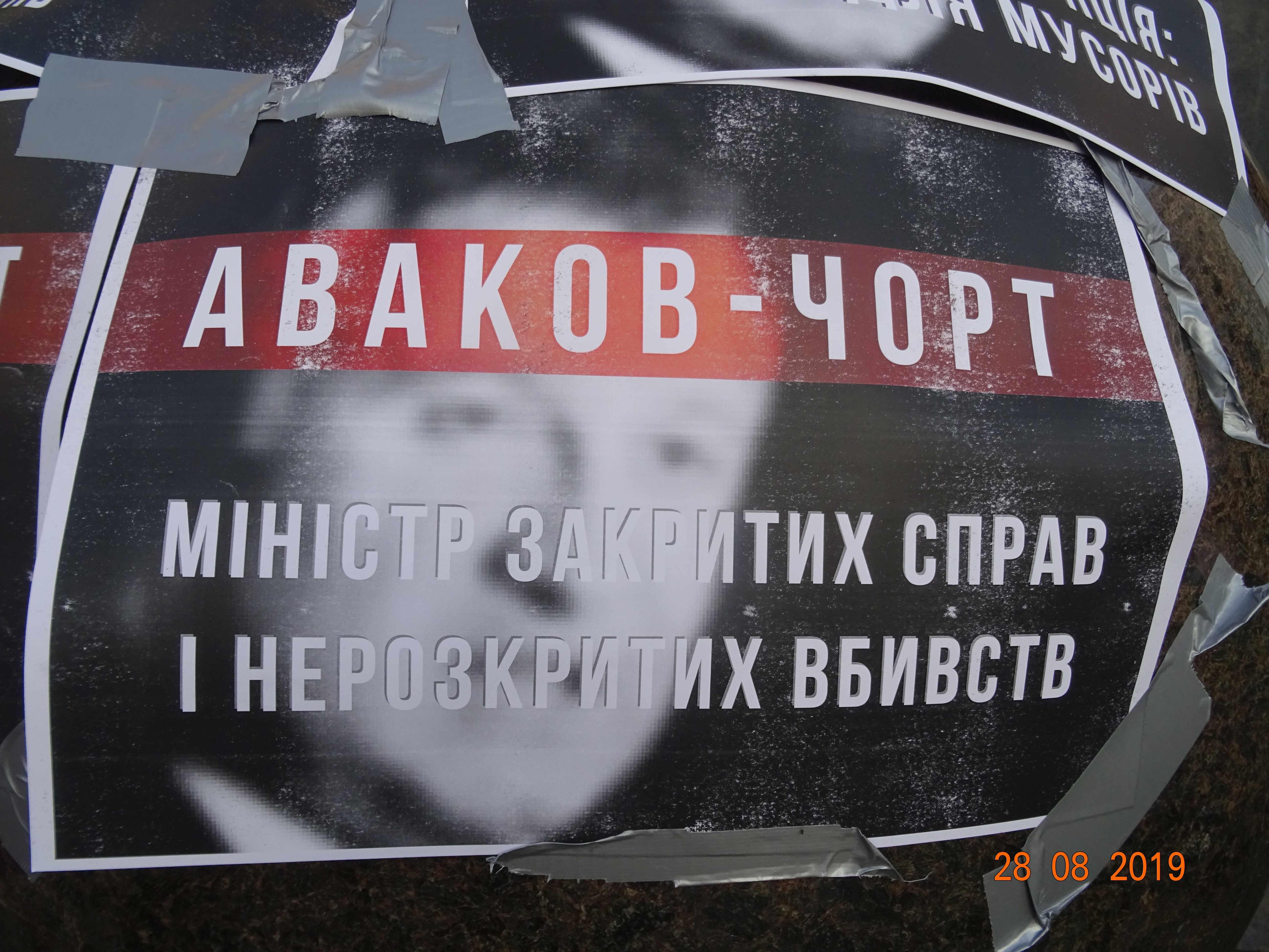 Avakov-Chort-Devil - Avakov-Chort-Devil-image021.jpg