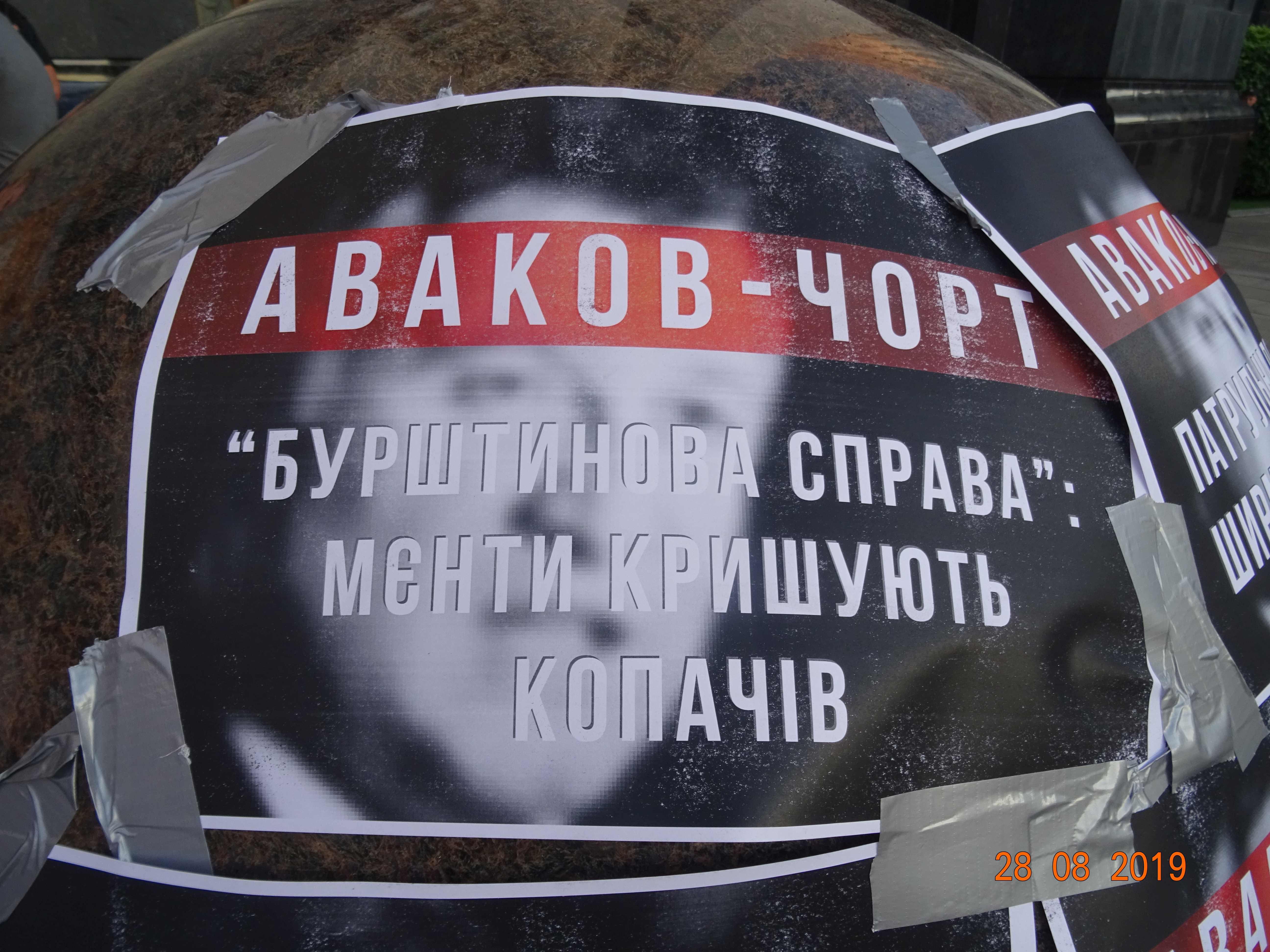 Avakov-Chort-Devil - Avakov-Chort-Devil-image022.jpg