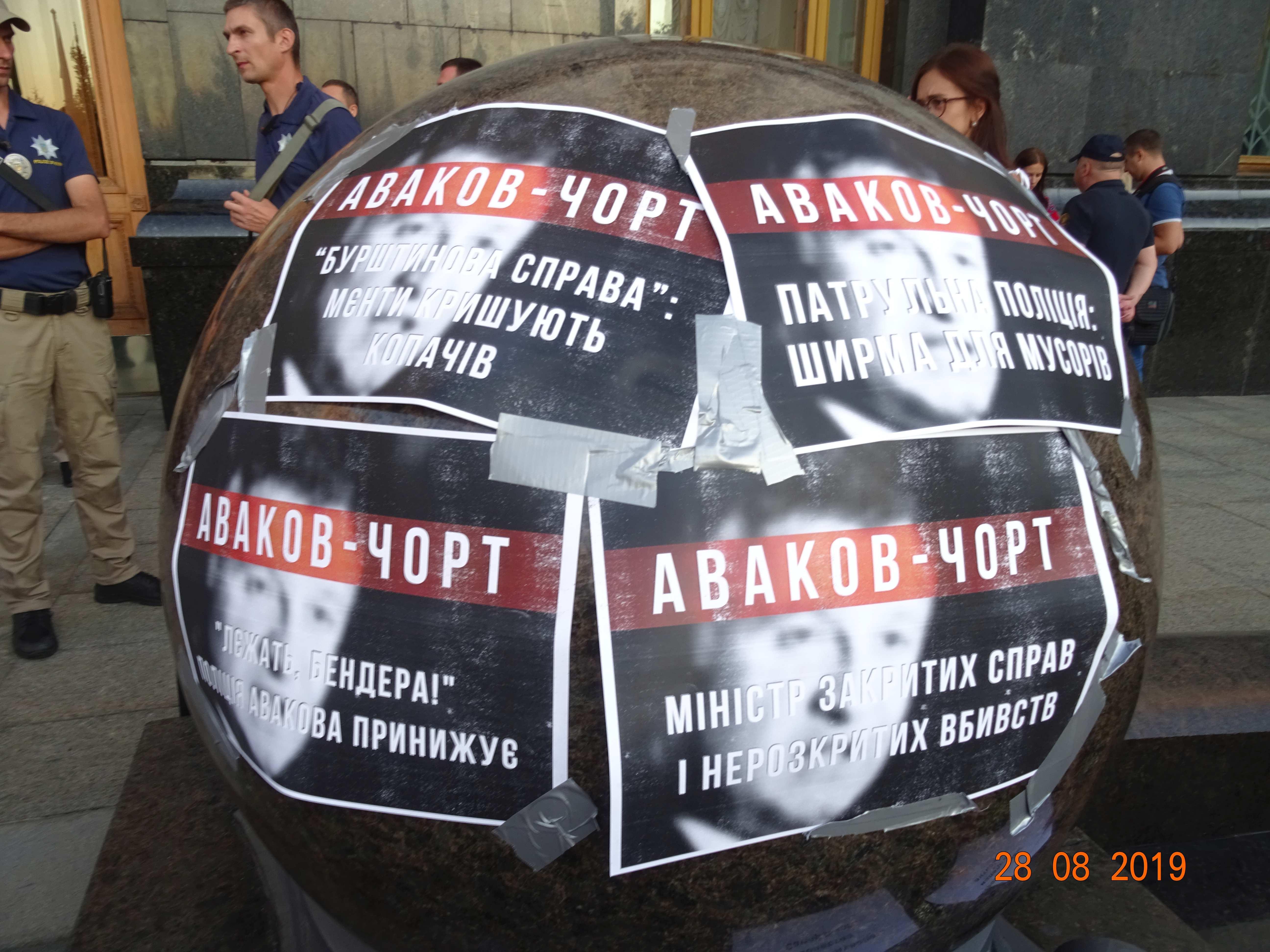 Avakov-Chort-Devil - Avakov-Chort-Devil-image023.jpg