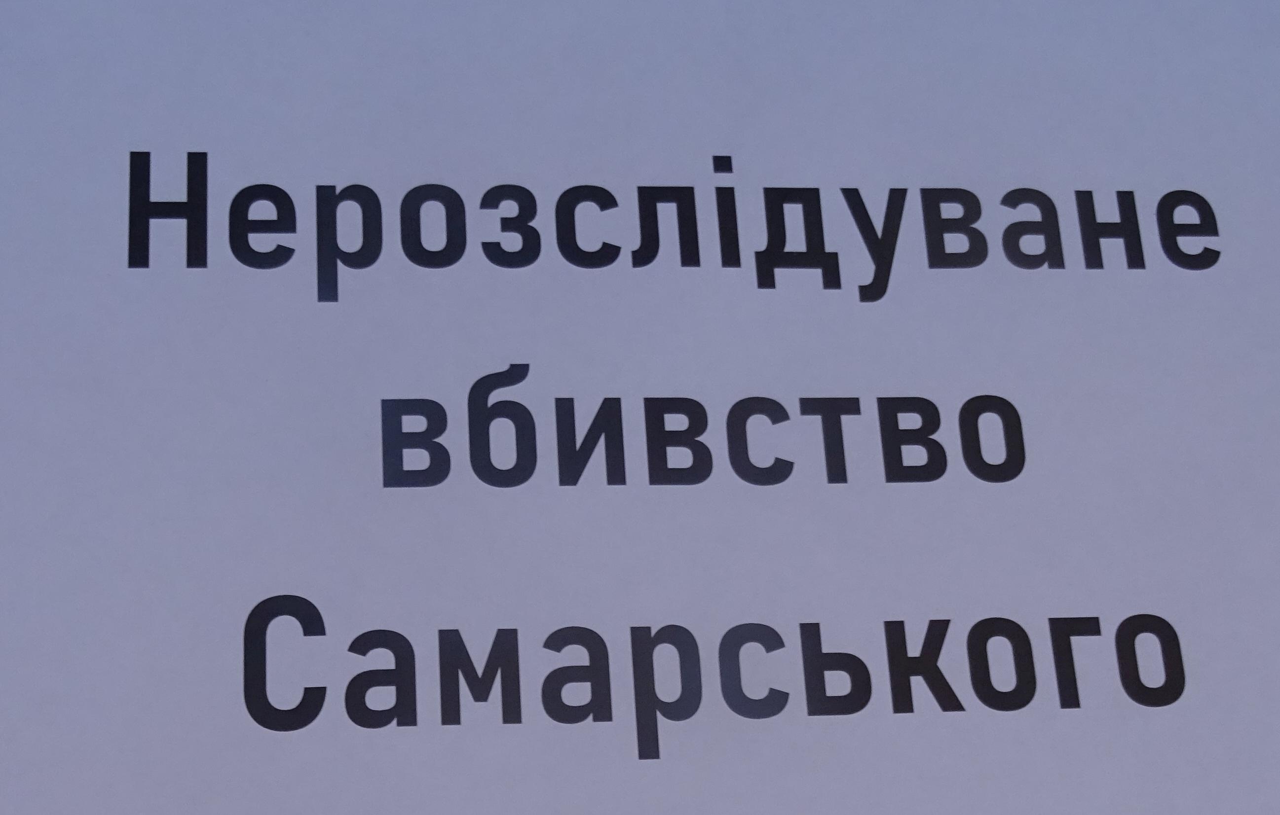 Avakov-Chort-Devil - Avakov-Chort-Devil-image024.jpg
