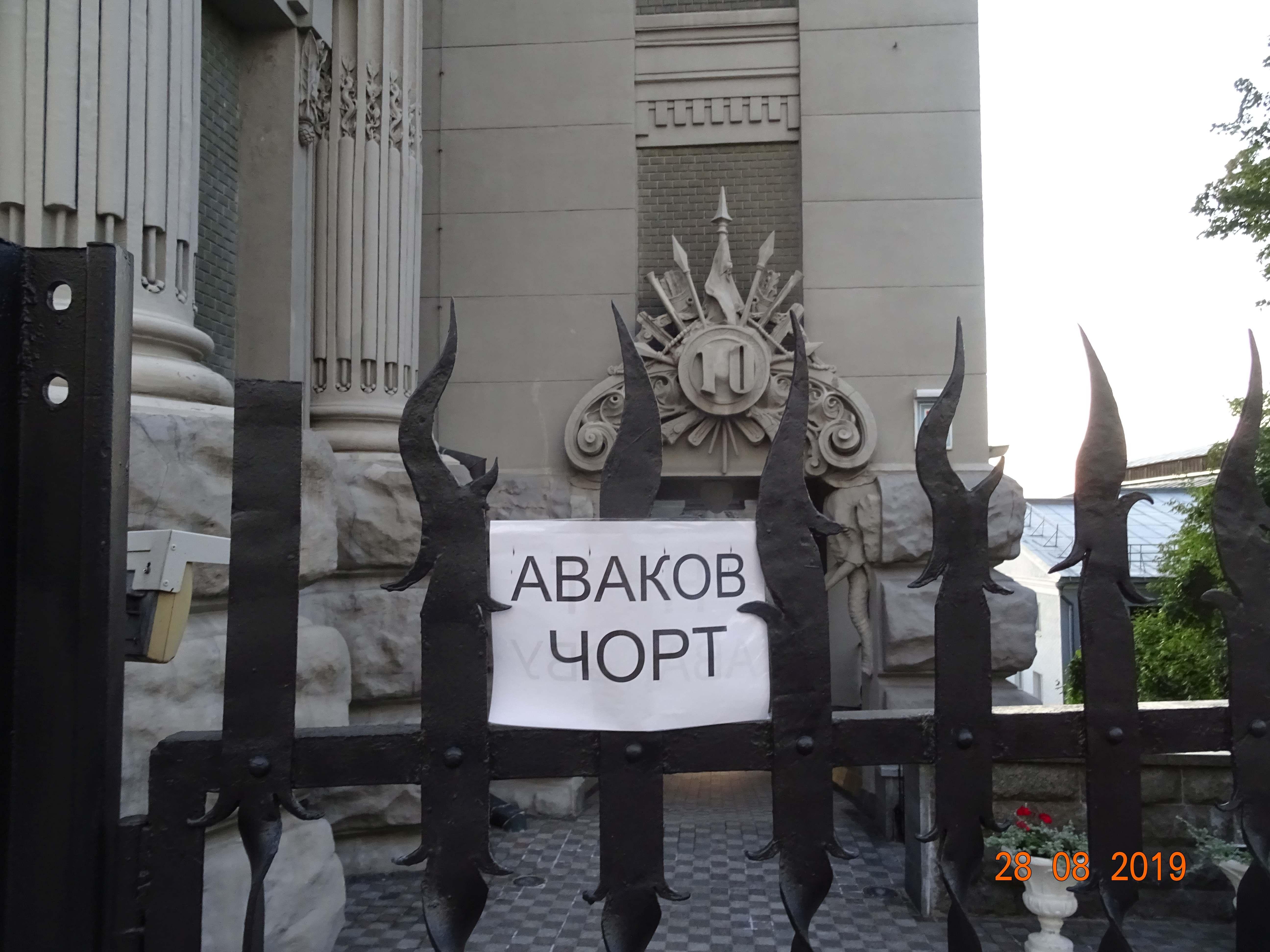 Avakov-Chort-Devil - Avakov-Chort-Devil-image033.jpg