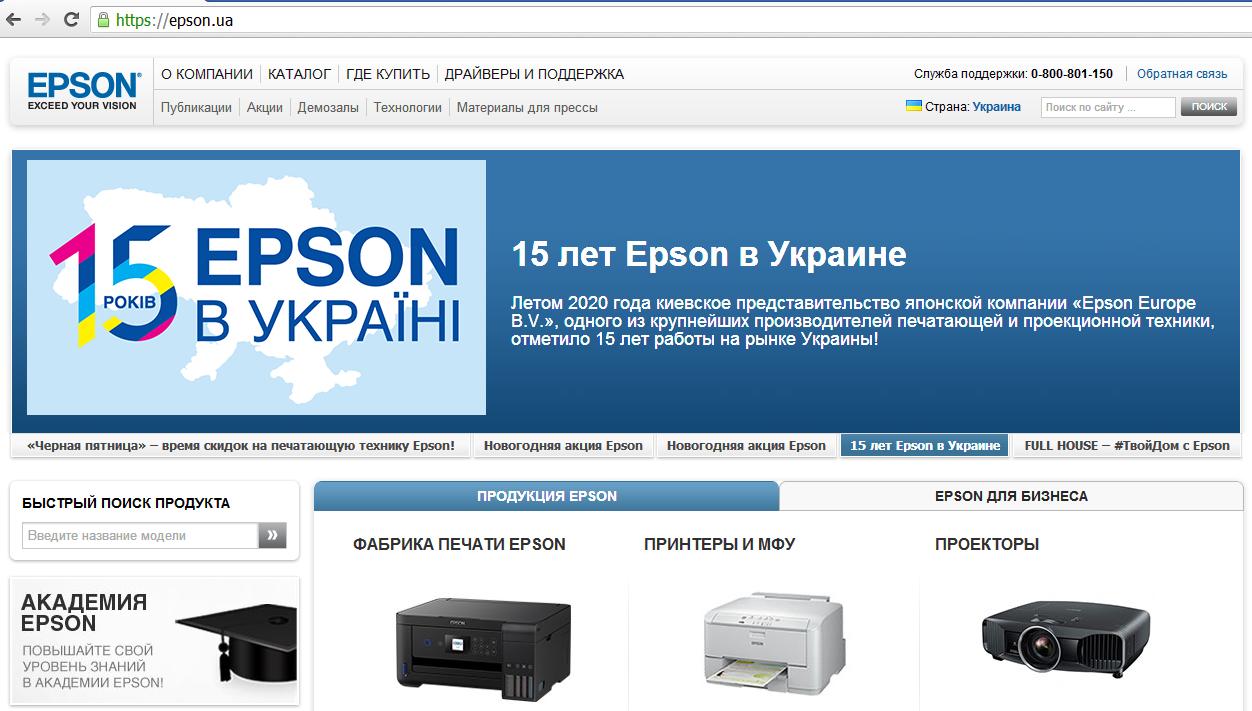 EPSON - EPSON-Front-Page-epson.ua-3.Dec_.2020