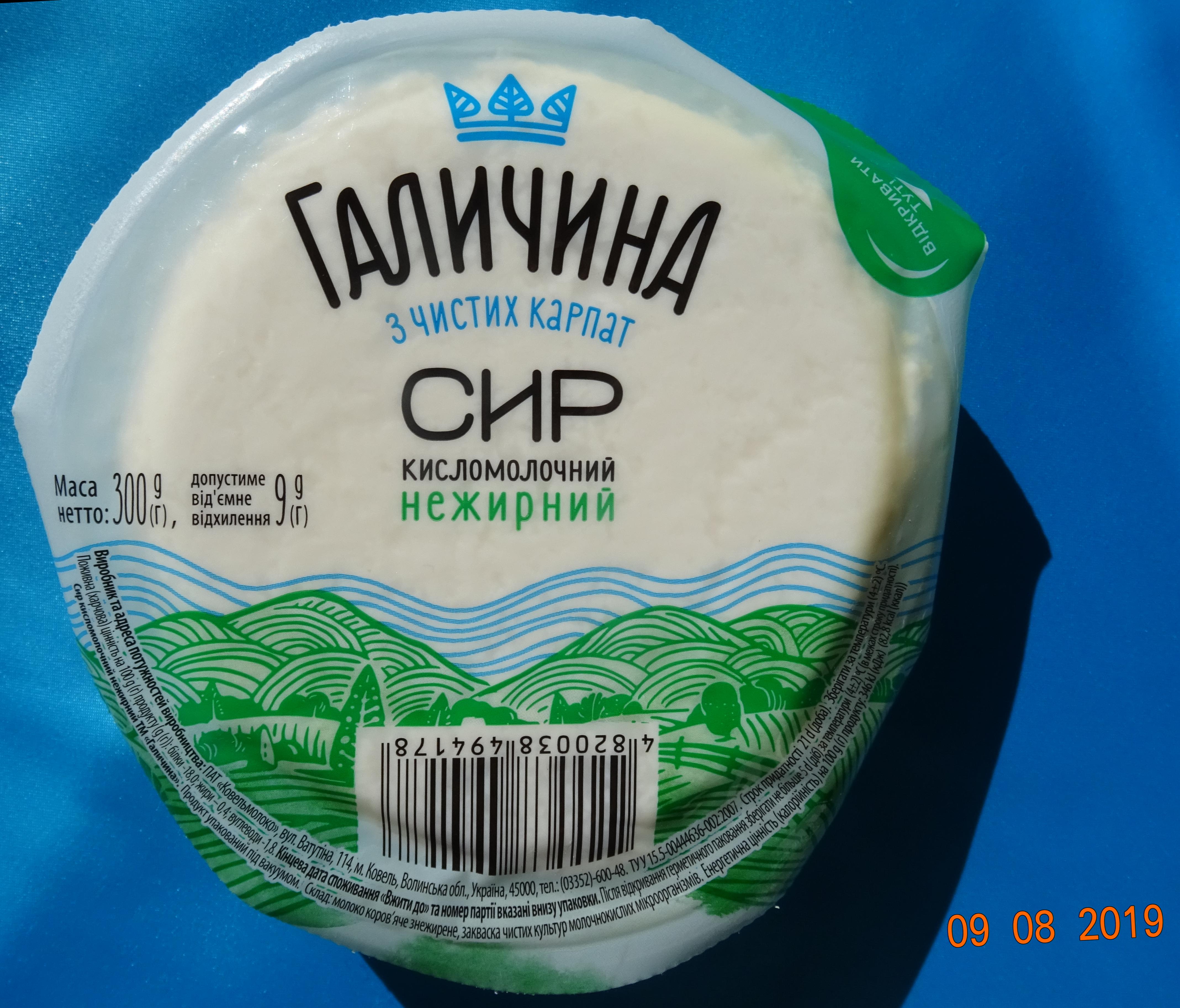 Food-Tests - Syr-Galychyna-vzhyty-do-9.Jan_.2019-stanom-na-9.Aug_.2019-1.png