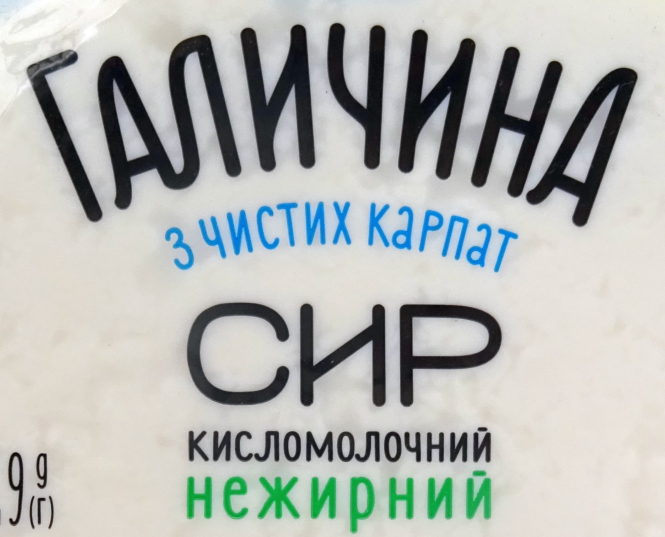 Food-Tests - Syr-Galychyna-vzhyty-do-9.Jan_.2019-v3.png