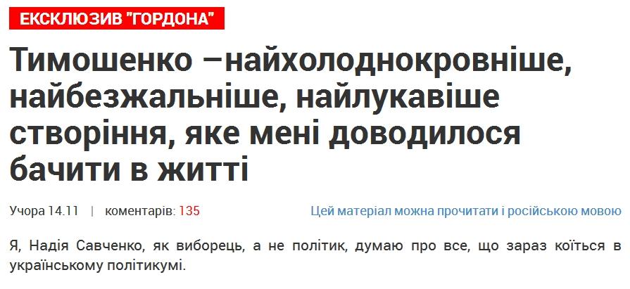 Savchenko-nа-Gordoni - Savchenko-na-Gordoni-1.jpg