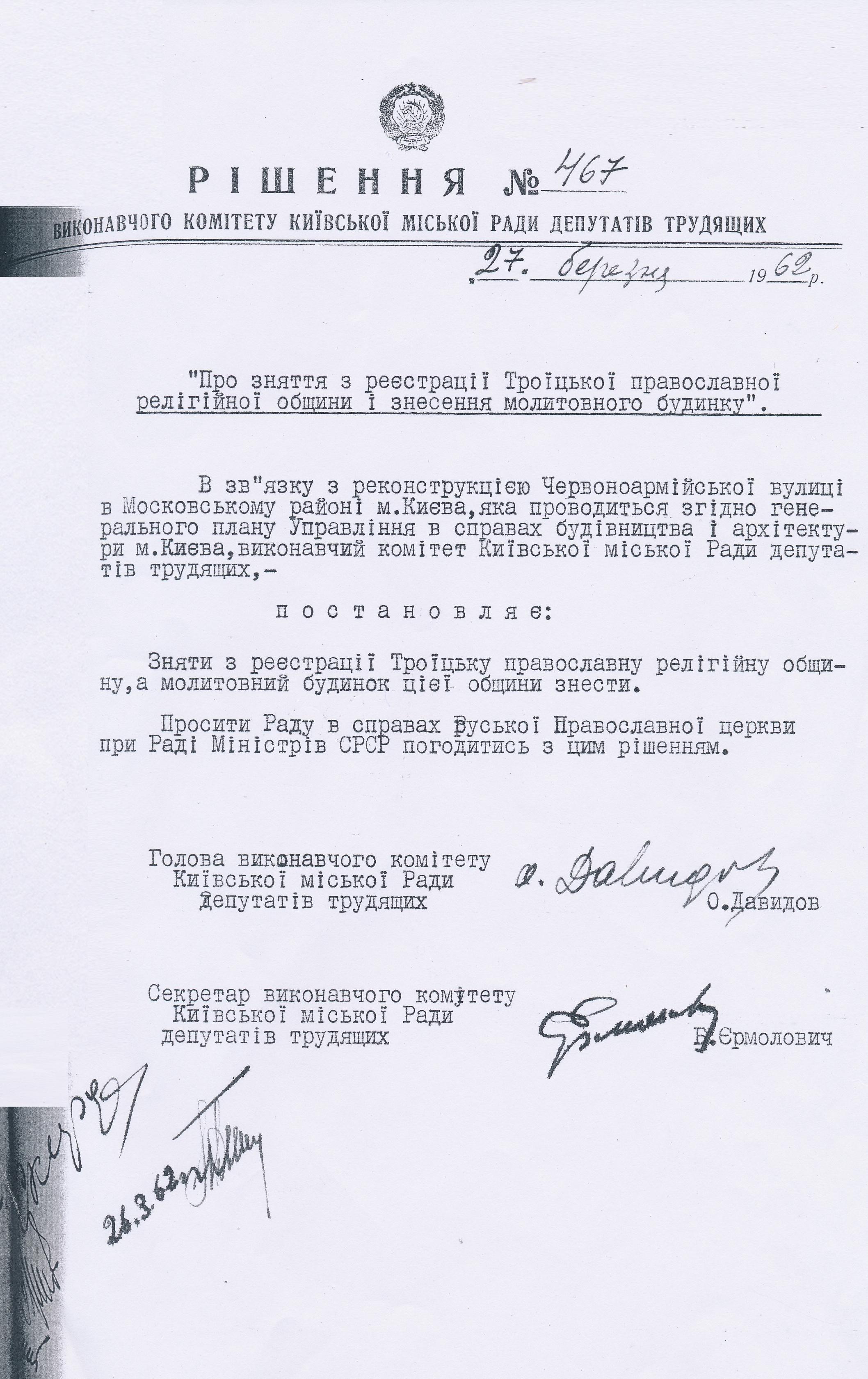 Trinity-Church-Kyiv-1962 - Trinity-Church-Kyiv-Demolishing-Decision-467-27.Mar_.1962.jpg